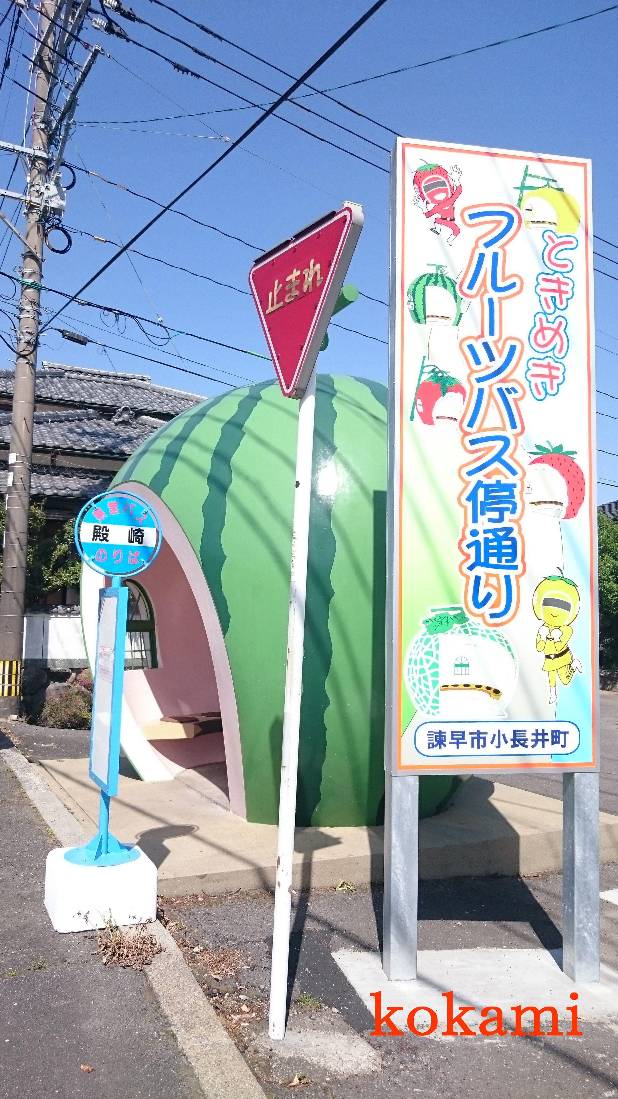 フルーツ バス停 長崎